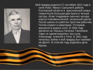 Мой прадед родился 27 сентября 1912 года в селе Ново- Маныч Сальского района