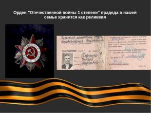"""Орден """"Отечественной войны 1 степени"""" прадеда в нашей семье хранится как рели"""