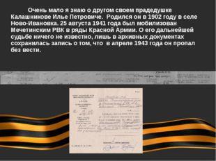 Очень мало я знаю о другом своем прадедушке Калашникове Илье Петровиче. Р