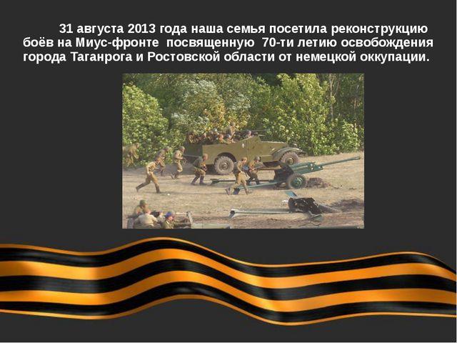 31 августа 2013 года наша семья посетила реконструкцию боёв на Миус-фронте п...