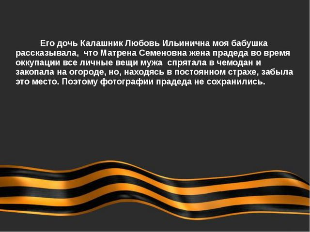 Его дочь Калашник Любовь Ильинична моя бабушка рассказывала, что Матрена С...