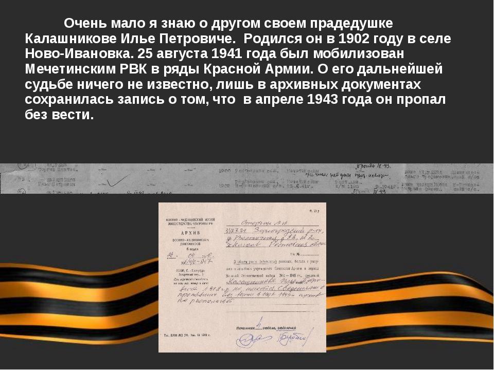 Очень мало я знаю о другом своем прадедушке Калашникове Илье Петровиче. Р...