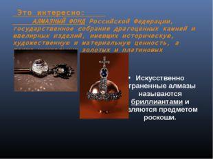 Это интересно: АЛМАЗНЫЙ ФОНД Российской Федерации, государственное собрание