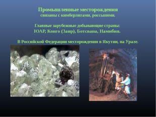 Промышленные месторождения связаны с кимберлитами, россыпями. Главные зарубеж