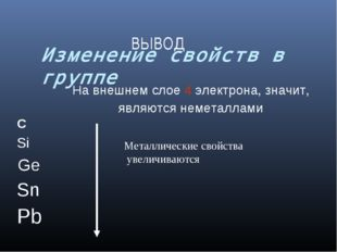 Изменение свойств в группе С Si Ge Sn Pb Металлические свойства увеличиваются