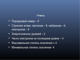 Порядковый номер – 6 Строение атома: протонов – 6, нейтронов – 6, электронов