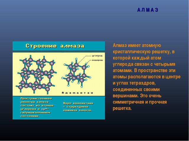 А Л М А З Алмаз имеет атомную кристаллическую решетку, в которой каждый атом...