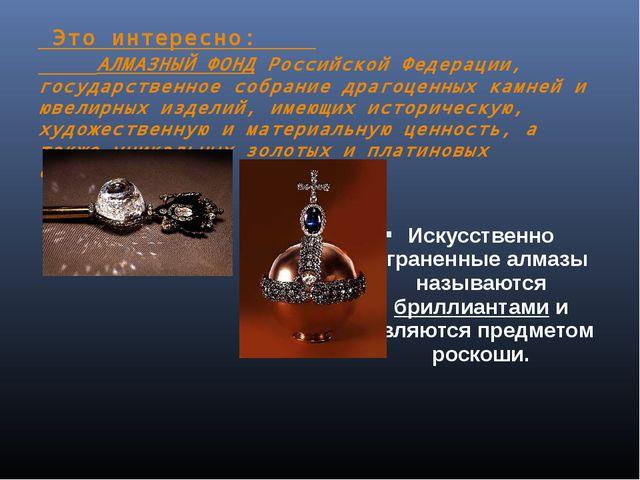 Это интересно: АЛМАЗНЫЙ ФОНД Российской Федерации, государственное собрание...
