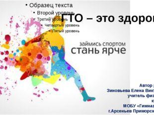 ГТО – это здорово! Автор работы: Зиновьева Елена Викторовна, учитель физичес