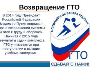 Возвращение ГТО В 2014 году Президент Российской Федерации Владимир Путин под