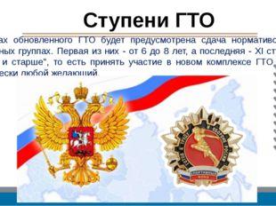 Ступени ГТО В рамках обновленного ГТО будет предусмотрена сдача нормативов в
