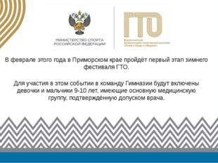 В феврале этого года в Приморском крае пройдёт первый этап зимнего фестиваля