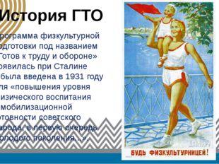 История ГТО Программа физкультурной подготовки под названием «Готов ктруду и