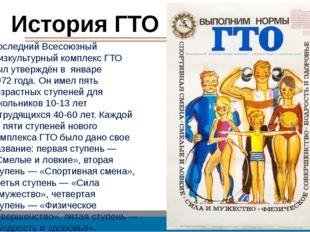 История ГТО Последний Всесоюзный физкультурный комплекс ГТО был утверждён в