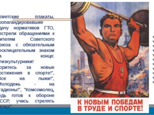 Советские плакаты, пропагандировавшие сдачу нормативов ГТО, пестрели обращени