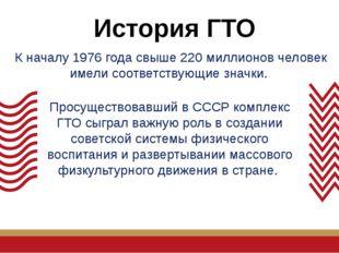 История ГТО Кначалу 1976 года свыше 220 миллионов человек имели соответствую
