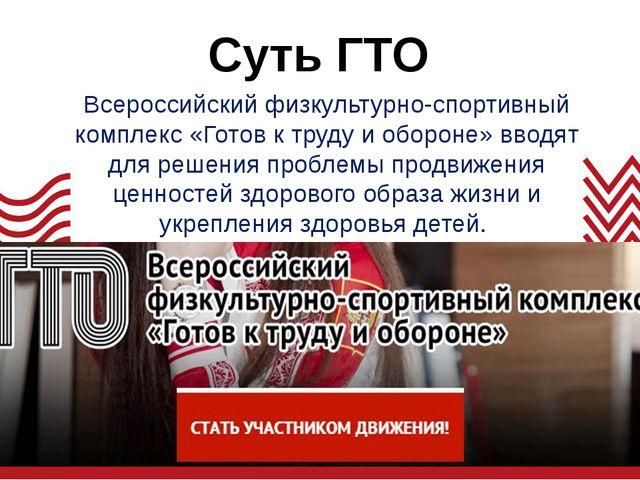 Суть ГТО Всероссийский физкультурно-спортивный комплекс «Готов к труду и обор...