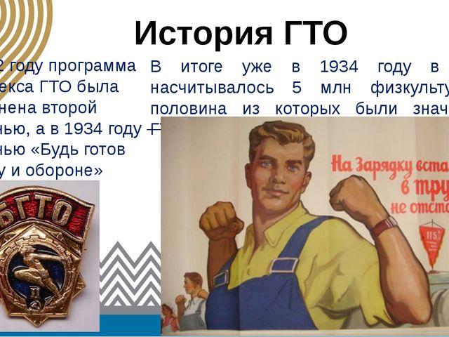 История ГТО В1932 году программа комплекса ГТО была дополнена второй ступень...