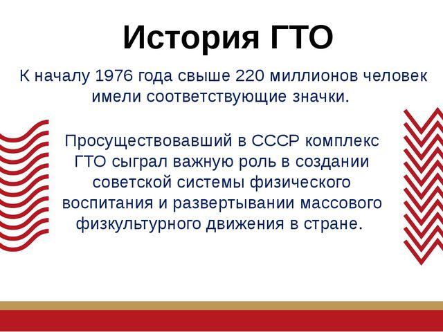 История ГТО Кначалу 1976 года свыше 220 миллионов человек имели соответствую...