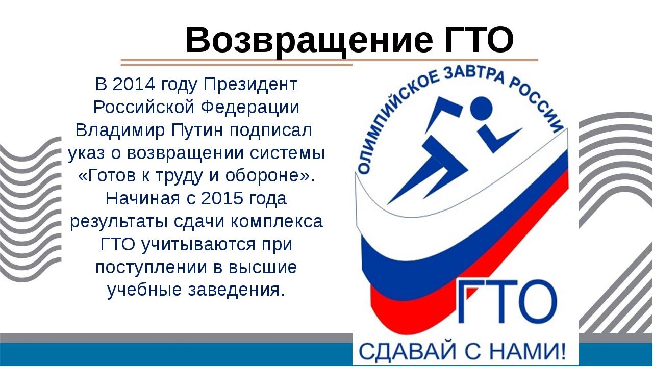 Возвращение ГТО В 2014 году Президент Российской Федерации Владимир Путин под...