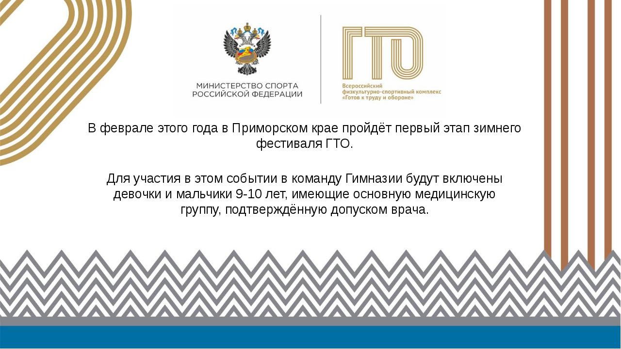 В феврале этого года в Приморском крае пройдёт первый этап зимнего фестиваля...