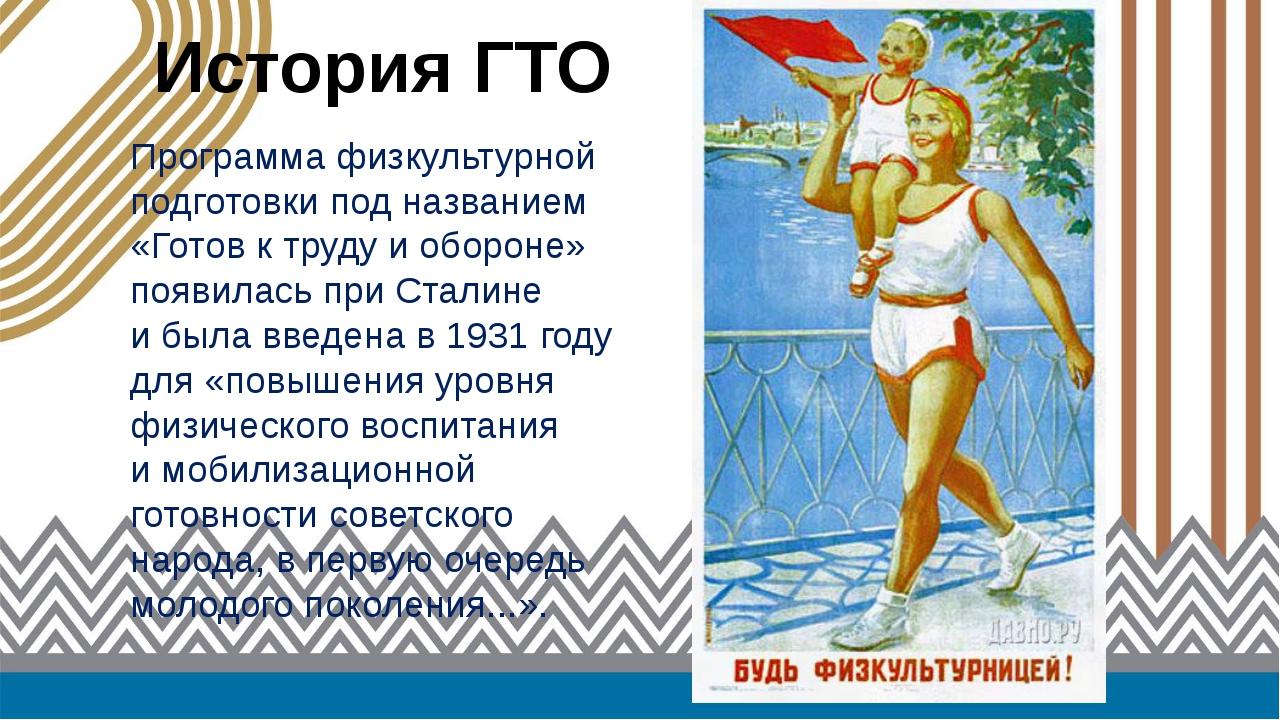 История ГТО Программа физкультурной подготовки под названием «Готов ктруду и...