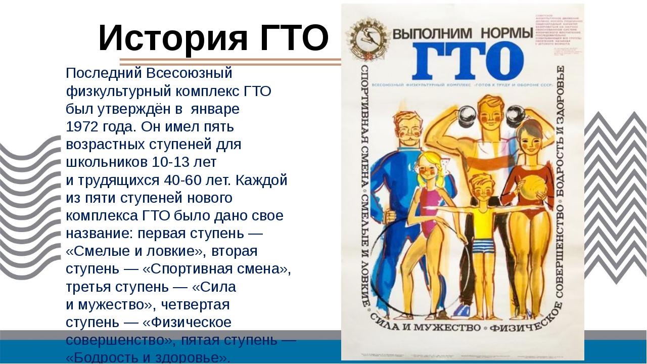 История ГТО Последний Всесоюзный физкультурный комплекс ГТО был утверждён в ...