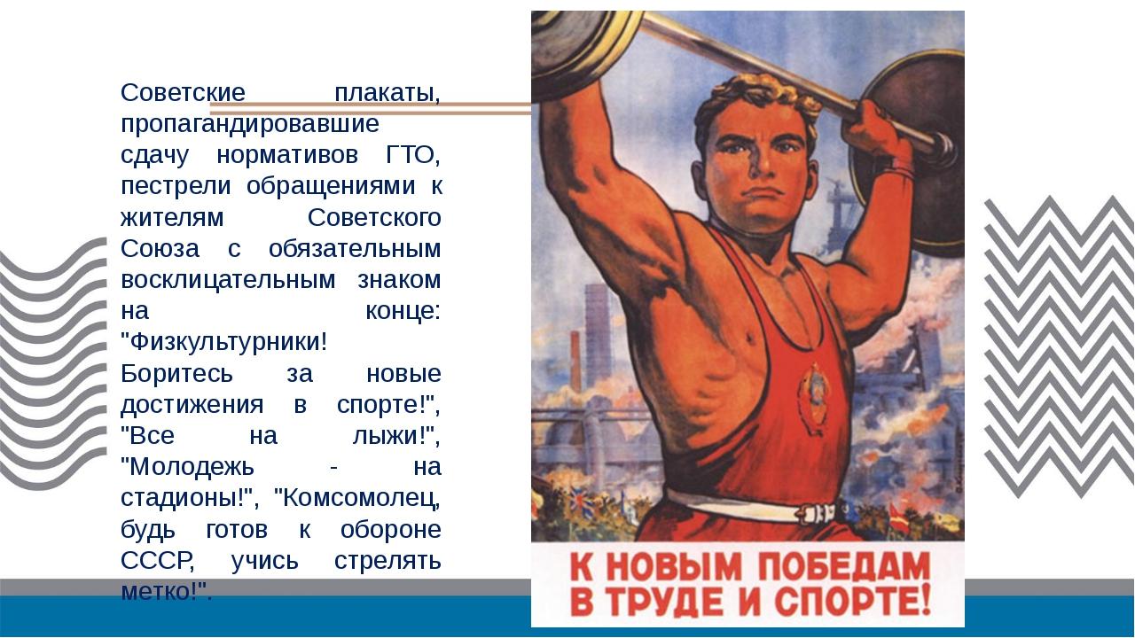Советские плакаты, пропагандировавшие сдачу нормативов ГТО, пестрели обращени...