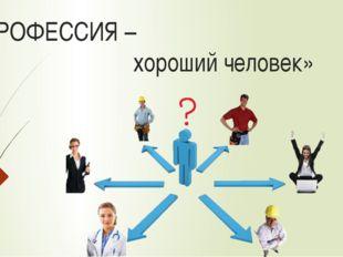 Правила работы в группах: 1. Думай, слушай, высказывайся. 2. Уважай мнение д