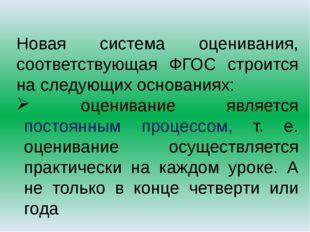 Новая система оценивания, соответствующая ФГОС строится на следующих основани