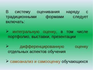 В систему оценивания наряду с традиционными формами следует включать: интегра