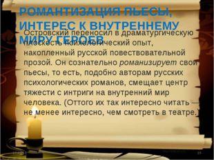 РОМАНТИЗАЦИЯ ПЬЕСЫ, ИНТЕРЕС К ВНУТРЕННЕМУ МИРУ ГЕРОЕВ Островский переносил в