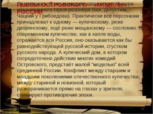 ПЬЕСЫ ОСТРОВСКОГО – «МОДЕЛЬ» РОССИИ Тем же объясняется ещё одна черта поэтики