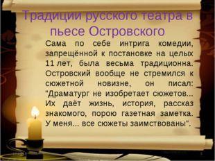 Традиции русского театра в пьесе Островского * * Сама по себе интрига комедии