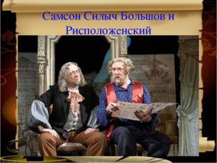 Самсон Силыч Большов и Рисположенский