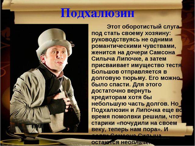 Подхалюзин Этот оборотистый слуга под стать своему хозяину: руководствуясь не...