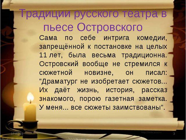 Традиции русского театра в пьесе Островского * * Сама по себе интрига комедии...