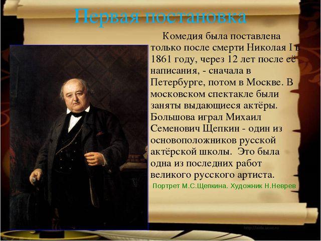 Первая постановка Комедия была поставлена только после смерти Николая I в 186...