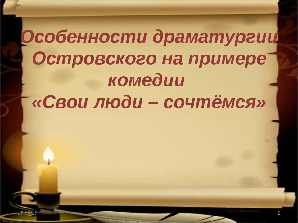 Особенности драматургии Островского на примере комедии «Свои люди – сочтёмся»...