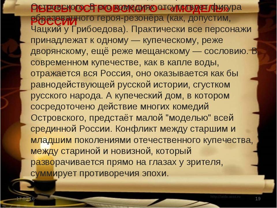 ПЬЕСЫ ОСТРОВСКОГО – «МОДЕЛЬ» РОССИИ Тем же объясняется ещё одна черта поэтики...
