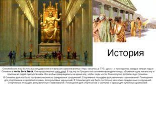 История Олимпийские игры были самыми древними и главными соревнованиями. Игры