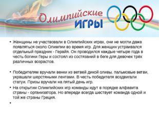 Женщины не участвовали в Олимпийских играх, они не могли даже появляться око