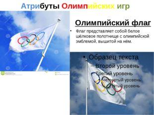 Атрибуты Олимпийских игр Флаг представляет собой белое шёлковое полотнище с о