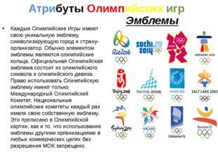 Эмблемы Каждые Олимпийские Игры имеют свою уникальную эмблему, символизирующу