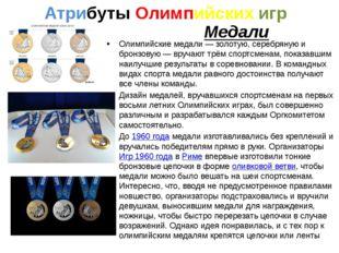 Медали Олимпийские медали— золотую, серебряную и бронзовую— вручают трём сп