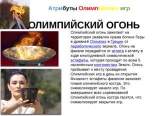 ОЛИМПИЙСКИЙ ОГОНЬ Атрибуты Олимпийских игр Олимпийский oгонь зажигают на терр