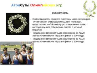 ОЛИВКОВАЯ ВЕТВЬ Оливковая ветвь является символом мира, перемирия. Олимпийск