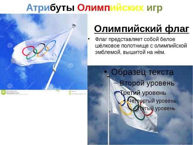 Атрибуты Олимпийских игр Флаг представляет собой белое шёлковое полотнище с о...