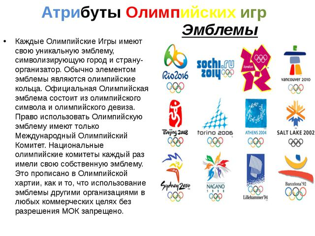 Эмблемы Каждые Олимпийские Игры имеют свою уникальную эмблему, символизирующу...