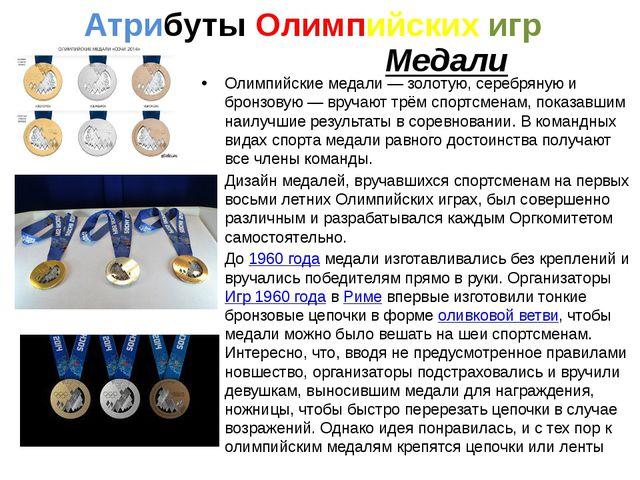 Медали Олимпийские медали— золотую, серебряную и бронзовую— вручают трём сп...